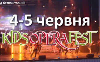 4-5 червня KIDS OPERAFEST – перший у Європі оперний open air для дітей!