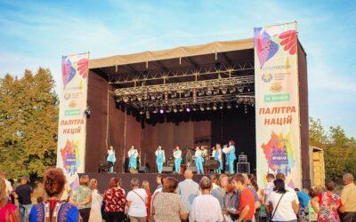 Фестиваль «Палітра націй»