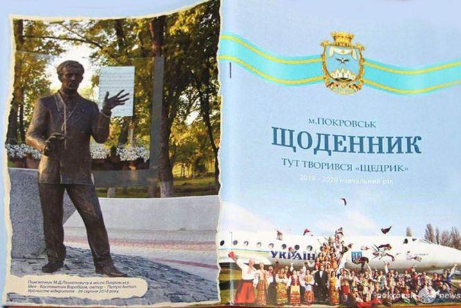 У серпні 2019-го мерія Покровська надрукувала щоденники для школярів. На титульній сторінці зробили напис «Покровськ. Тут творився Щедрик»
