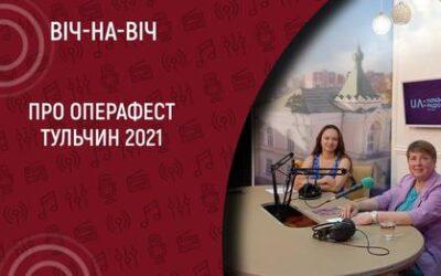 Ірина Френкель: «Аналогів OPERAFEST TULCHYN навіть у Європі немає!»