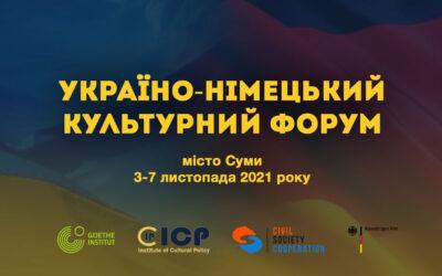 Німецько-український Kulturforum.Open Call
